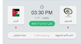 لايف الأن مشاهدة مباراة فلسطين والأردن بث مباشر بتاريخ 15-01-2019 كأس آسيا 2019