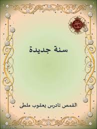 كتاب جديدة أبونا تادرس يعقوب ملطى