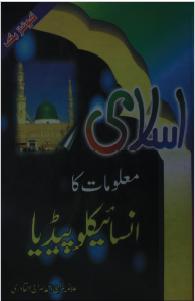 Islami Maloomat Ka Encylopedia