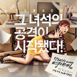 Download  Rude Miss Young Ae (Season 15) Eppisode 1 subtitle indonesia