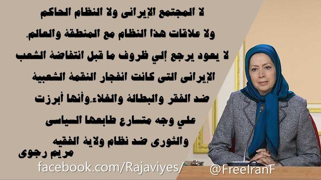 مريم رجوي تناشد الأمم المتحدة لتحرك فوري يدفع النظام إلى إطلاق سراح معتقلي الانتفاضة العارمة