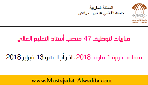 جامعة القاضي عياض - مراكش: مباريات لتوظيف 47 منصب أستاذ التعليم العالي مساعد دورة 1 مارس 2018، آخر أجل هو 13 فبراير 2018