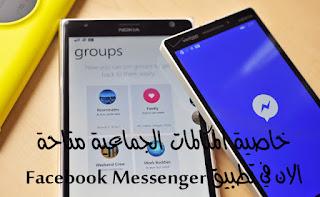 خاصية المحادثة الجماعية أصبحت متوفرة الان في تطبيق Facebook Messenger