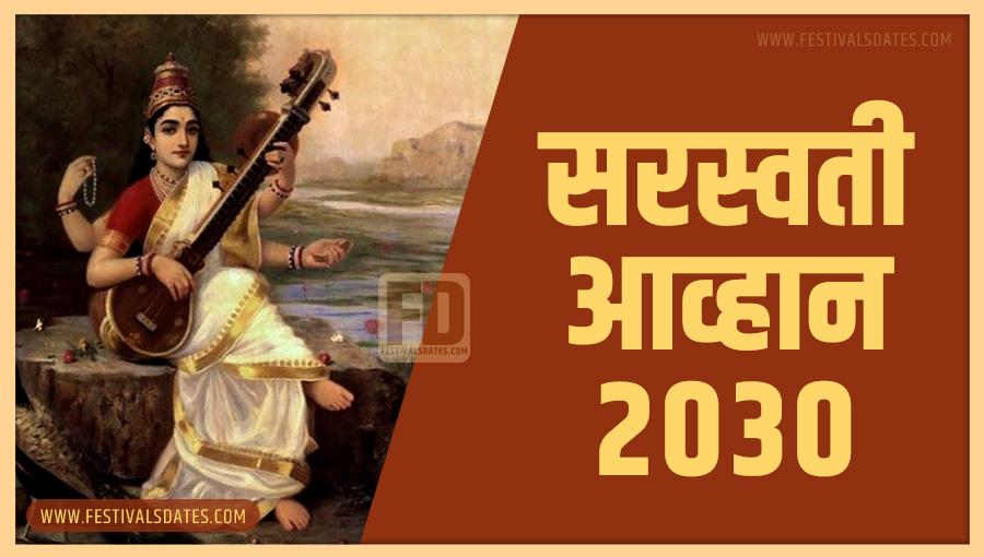 2030 सरस्वती आव्हान पूजा तारीख व समय भारतीय समय अनुसार