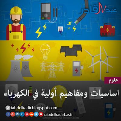 اساسيات ومفاهيم اولية في الكهرباء