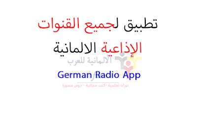 تطبيق لجميع القنوات الاذاعية الالمانية German Radio