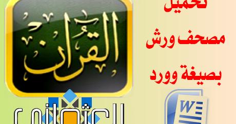 تحميل المصحف المحمدي word