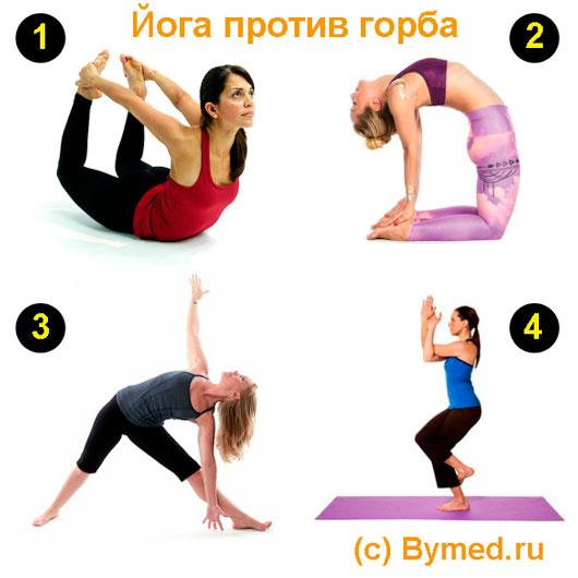 Йога для лечения горба