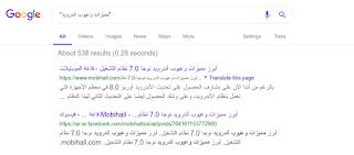 البحث عن مميزات وعيوب أندرويد على محرك البحث جوجل