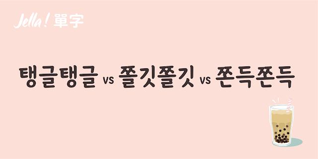 要怎麼用韓文說珍珠QQ的呢?탱글탱글是較有彈性且不黏的Q,像是果凍;쫄깃쫄깃是有嚼勁彈牙的Q,像是麵條或年糕;쫀득쫀득 是黏黏像是麻糬的Q