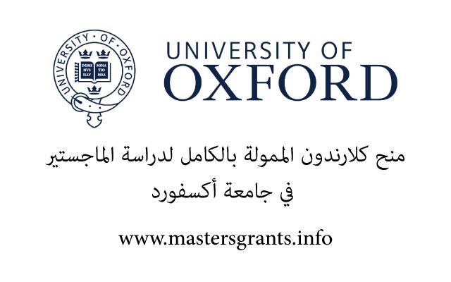 منح كلارندون الممولة بالكامل لدراسة الماجستير في جامعة أكسفورد