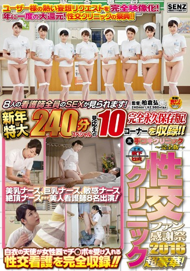 (Back) Handjob Clinic ~ Full Version ~ Intercourse Clinic Fan Thanksgiving 2016 Ultra-luxurious
