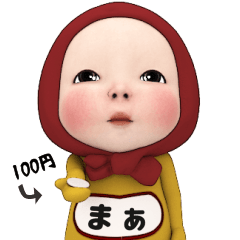 LINE Creators' Stickers - Red Towel#1 [Maa] Name Sticker Example
