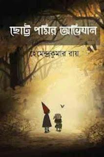 ছোট্ট পমির অভিযান - হেমেন্দ্রকুমার রায় Chotto Pamir Ovijan by Hemendra Kumar Roy