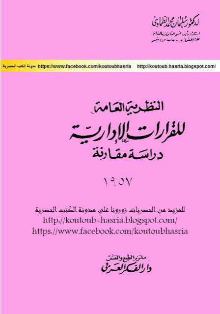 تحميل كتاب القضاء الاداري سليمان الطماوي pdf