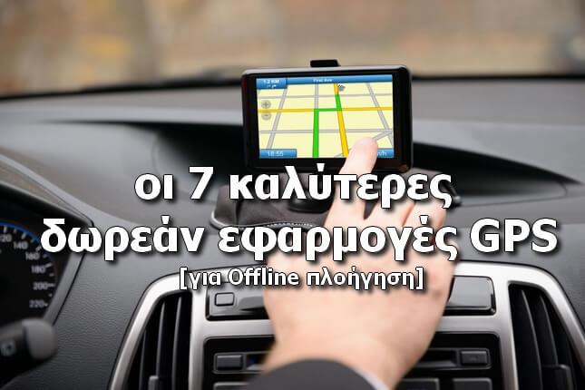 Οι 7 καλύτερες δωρεάν εφαρμογές GPS για Offline πλοήγηση