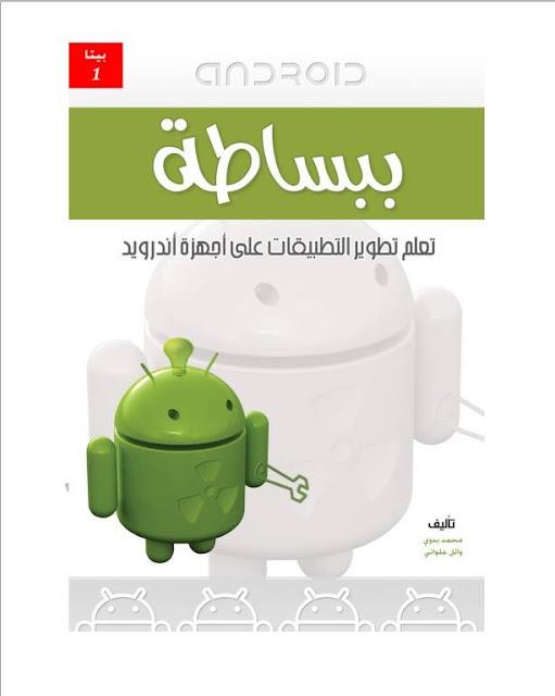 كتاب رائع ! ببساطة تعلم تطوير التطبيقات على اجهزة اندرويد