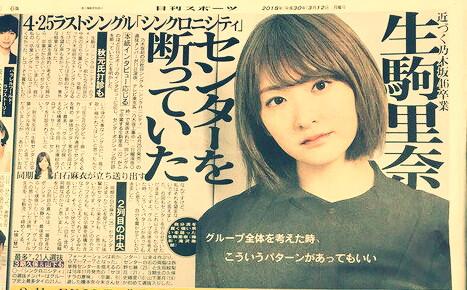 Ikoma Rina Synchronicity Nogizaka46