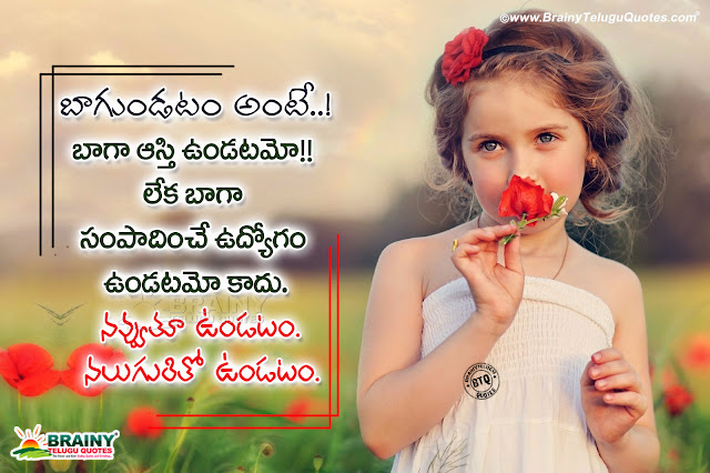 best words on life in telugu, famous smiling quotes in telugu, telugu all time best words on happiness