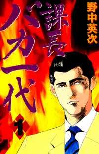 Kachou Baka Ichidachi