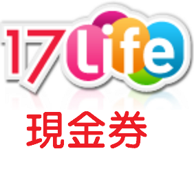 17Life/現金券/折扣碼/折價券/coupon