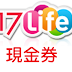 【17Life】折價券/現金券/折扣碼/coupon 2/4更新