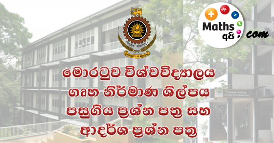 University Of Moratuwa Architecture Aptitude Test Past Papers Model Papers Mathsapi Largest Online Mathematic Educational Website