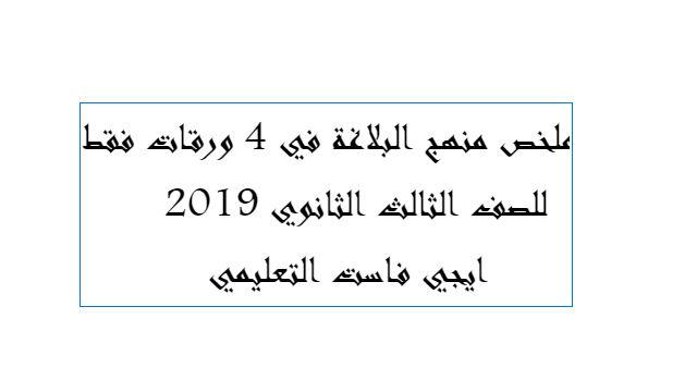ملخص منهج البلاغة في 4 ورقات فقط دليك للدرجة النهائية في البلاغة ثانوية عامة 2019 محمود البدري