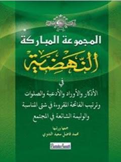 Jual Buku AL-MAJMU'AHAL-MUBARAKAH | Toko Buku Aswaja Yogyakarta