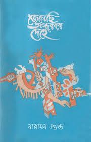 http://sms-top.blogspot.com/2014/05/valobasar-bangla-kobita-love-poem-bengali-latest-poem.html