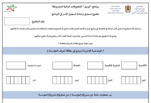 مطبوع التسجيل في برنامج تيسير للتحويلات المالية المشروطة للاسر للموسم الدراسي 2019/2018
