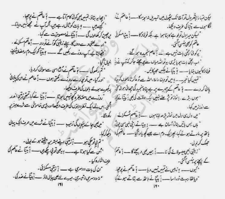 Free Urdu Digests: Ik larki pagal pagal si by Razia Jameel
