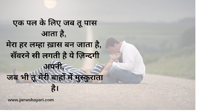 True Romantic Love Shayari for Couples