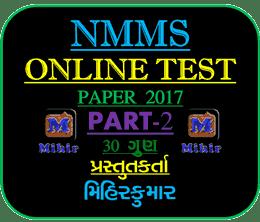 NMMS Online Test, NMMS Apply Online NMMS, NMMS 2018, NMMS Scholarship Exam 2018, NMMS Scholarship, NMMS Exam Syllabus, NMMS Login, NMMS 2017-18, NMMS Exam 2017, NMMS Exam 2018