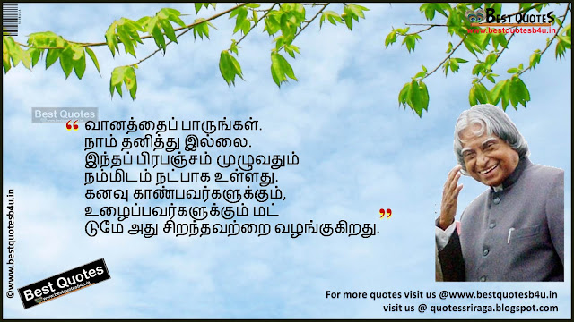 Best Tamil Inspirational Quotes From APJ Abdul Kalam
