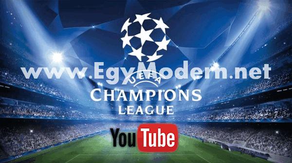 مشاهدة مباراة ريال مدريد واتلتيكو مدريد نهائي دوري ابطال اوروبا 2016 على اليوتيوب