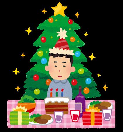 ひとりぼっちのクリスマスのイラスト