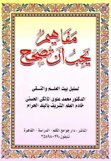 Mafahim Yajib An Tushahhah