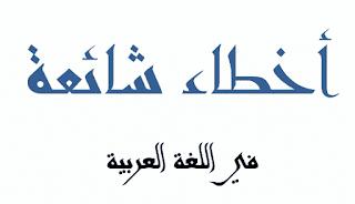 معرفة الأخطاء المتداولة العربية تصحيحها Capture.PNG