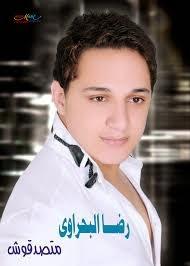 تحميل اغنية حديد mp3 رضا البحراوي