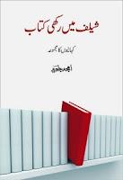 Shelf Mein Rakhi Kitab Novel by Amjad Javed