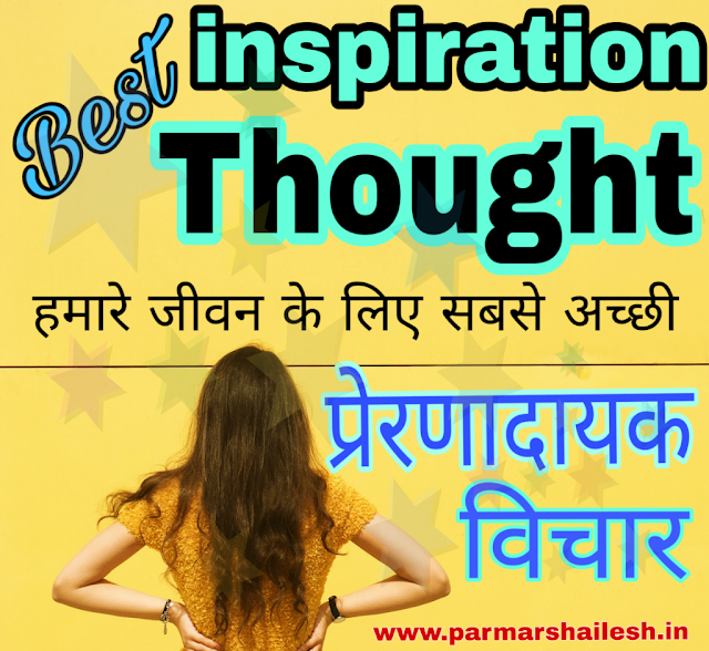 Best inspiration thought