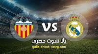 نتيجة مباراة ريال مدريد وفالنسيا اليوم الخميس بتاريخ 18-06-2020 الدوري الاسباني