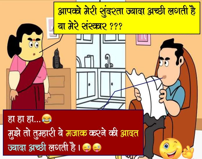 Image of: Whatsapp Wife Aapko Meri Sundarta Jayada Acchi Gyani Baba Best Husband Wife Funny Jokes Hindi Sms Funny Jokes Shayari Love