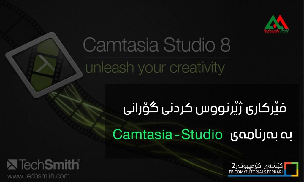 فێرکاری چۆنیەتی ژێر نووسکرنی گۆرانی یان فلیم Camtasia Studio : Tutorial