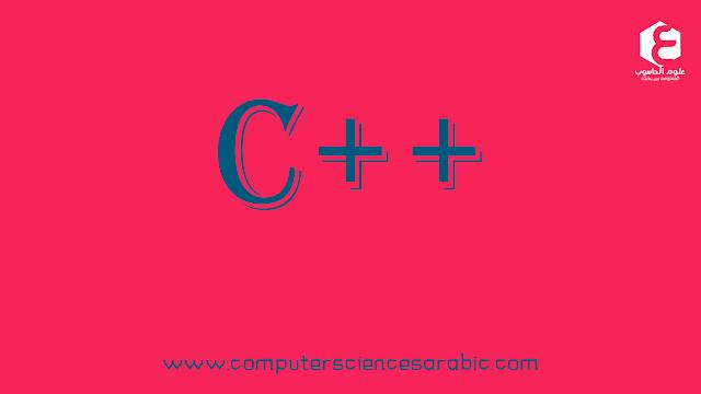 دورة البرمجة بلغة ++C
