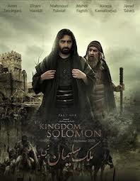 Hasil gambar untuk sinopsis kingdom of solomon