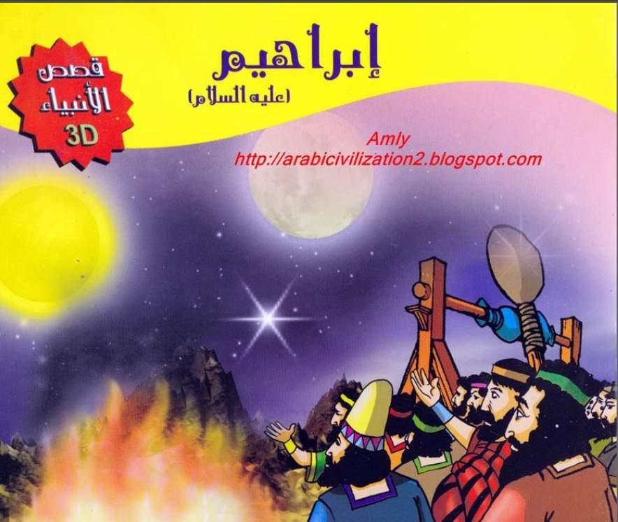 كتاب قصص الانبياء للاطفال
