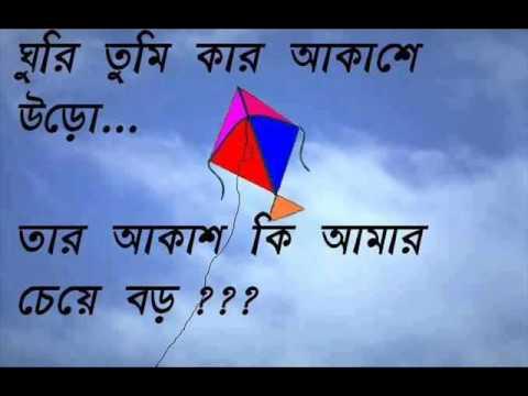 Ghuri Tumi Kar Akashe Uro lyrics