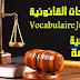 المصطلحات القانونية بالفرنسية مع ترجمتها باللغة العربية.